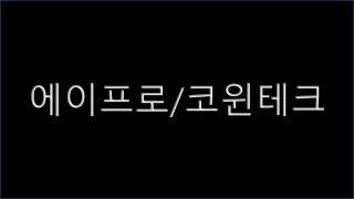 [금소니TV] 에이프로/코윈테크