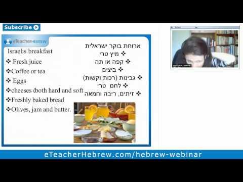 Israeli cuisine. Modern Hebrew Webinar | by eTeacherHebrew.com