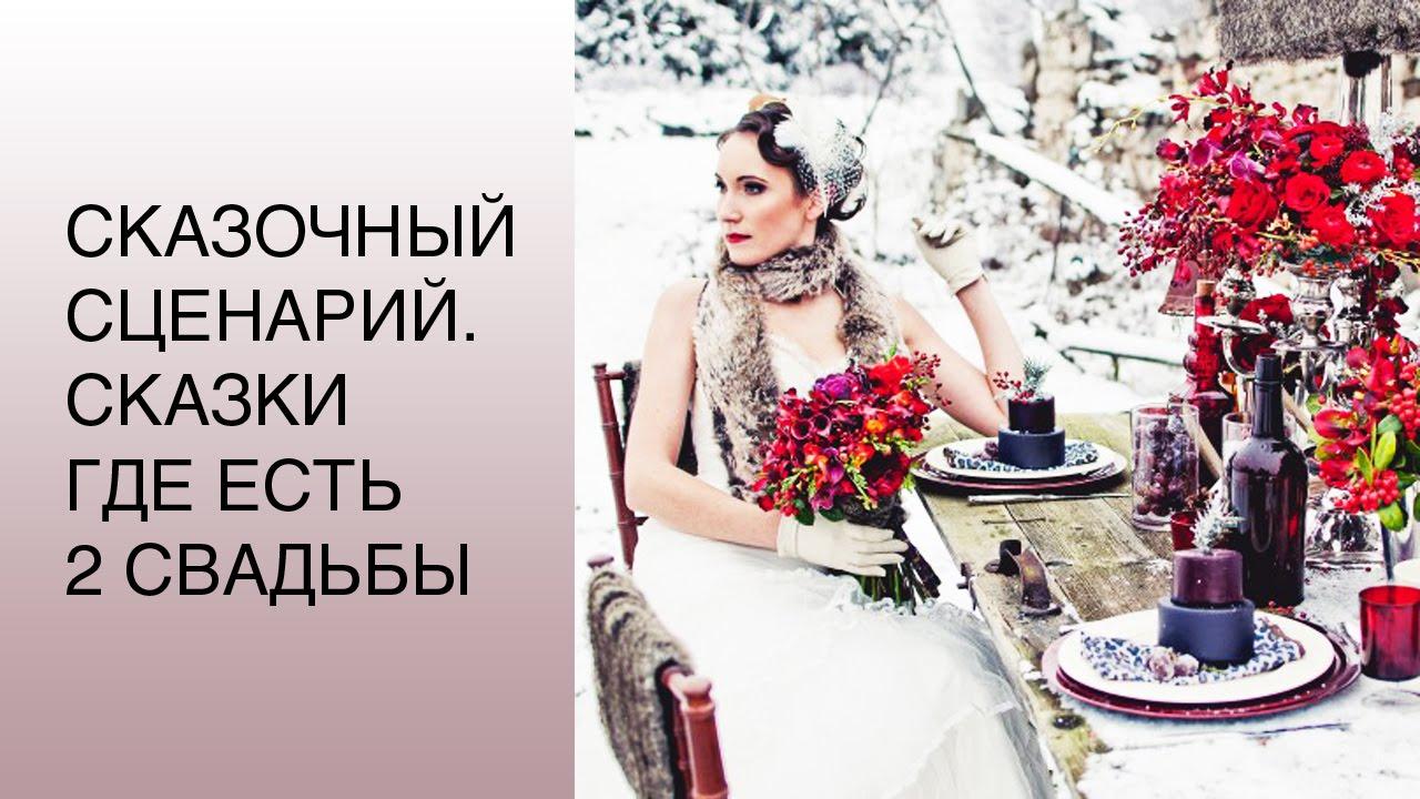 Сценарий сказки на свадьбу прикольные