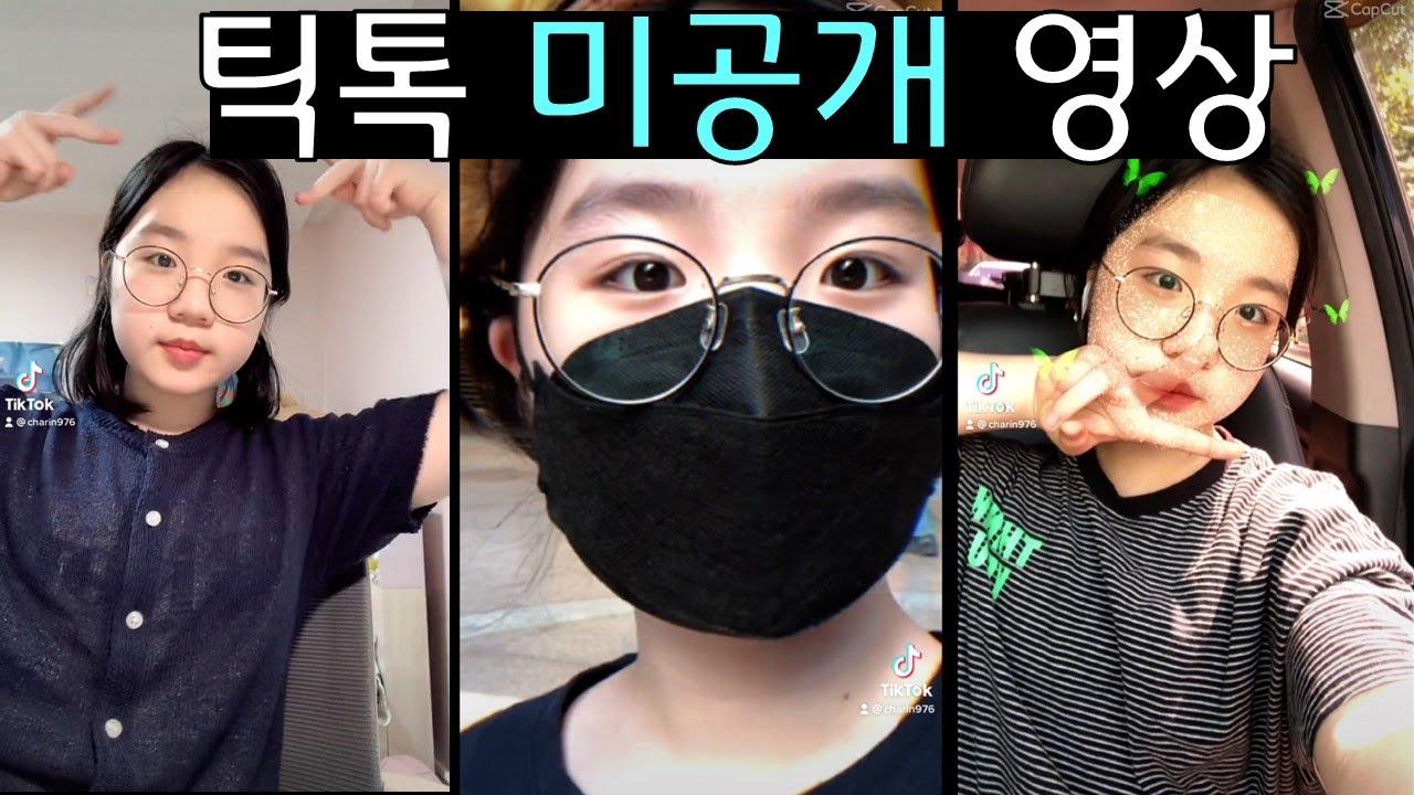 틱톡 미공개 영상! 대방출?!! l 프리티에스더 PrettyEsther