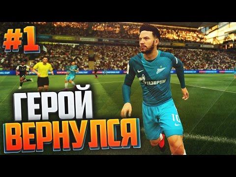 FIFA 17 | Карьера за игрока #1 - ГЕРОЙ ВЕРНУЛСЯ!!!