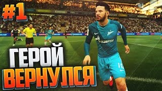 фИФА 17 ПРОХОЖДЕНИЕ ЗА ИГРОКА