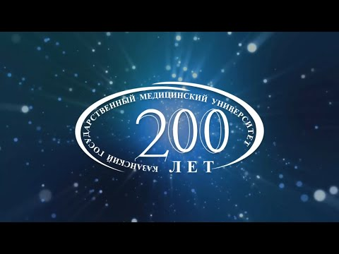 Official part of the 200th anniversary celebrations of Kazan State Medical University