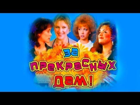 ПРЕКРАСНАЯ ВЕЛИКОЛЕПНАЯ КОМЕДИЯ! За прекрасных дам! комедия КИНО СССР