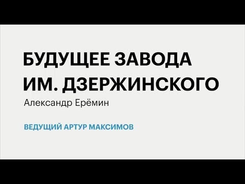 РБК-Пермь Итоги 16.10.19 Будущее завода им. Дзержинского.