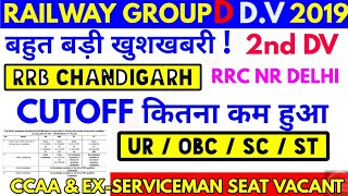 2nd DV schedule with Cutoff Low PET Pass candidate in RRB CHANDIGARH & RRC NR DELHI