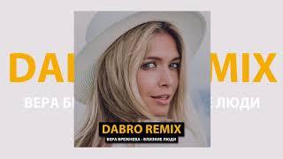 Dabro remix - Вера Брежнева - Близкие люди