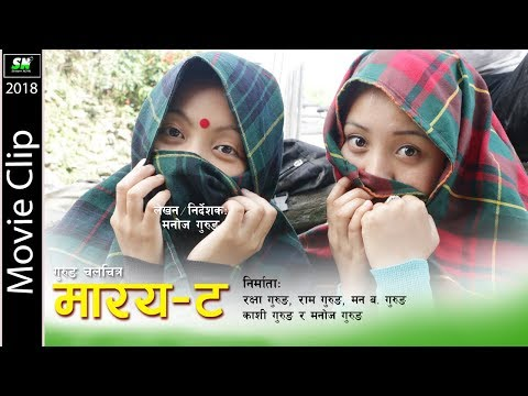 Gurung Movie Marayata   माराय ट   Movie Clip3   A Film By Manoj Gurung
