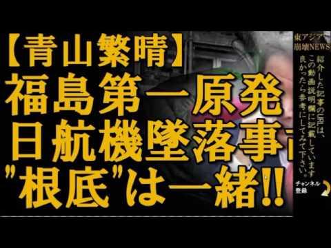 青山繁晴】福島原発事故と日航機...