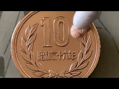 1010 How to polish Japanese 10 yen coins to a Mirror finish !
