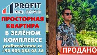 Продажа квартиры в Турции: апартаменты 2+1 в Алании, Тосмур, с мебелью