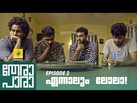 thera para season 01 ep 02 mini web series karikku kariku malayalam web series super hit trending short films kerala ???????  popular videos visitors channel   karikku kariku malayalam web series super hit trending short films kerala ???????  popular videos visitors channel