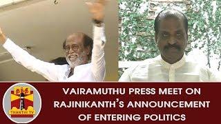 Vairamuthu's press meet about Rajinikanth's Announcement of Entering Politics | Thanthi TV