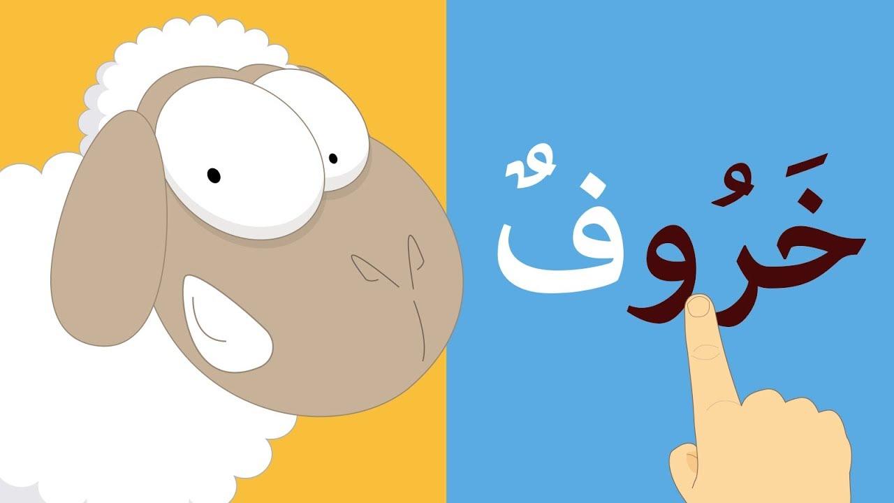 تعليم قراءة أسماء حيوانات المزرعة قراءة سهلة للاطفال أسهل طريقة لتعليم القراءة للصغار مع زكريا Youtube