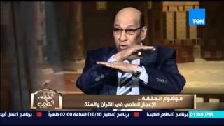 الكلام الطيب - د/عبد الباسط محمد سيد يشرح إعجاز القرآن فى تكوين الجنين وإسلام العالم كيث مور