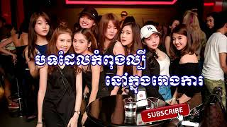 club thai remix 2018 [Mrr Thouvy Official Mix]បទក្លឹបដែលកំពុងល្បីនៅថៃ