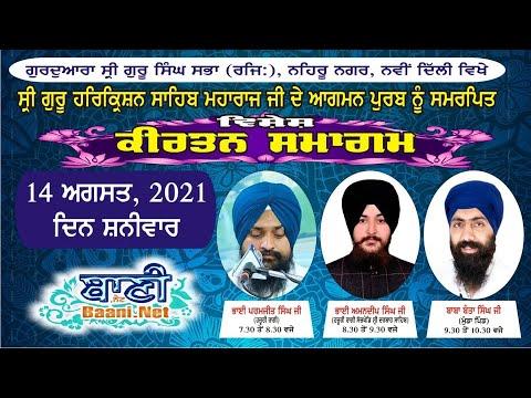 Live-Now-Gurmat-Samagam-Nehru-Nagar-Delhi-14-August-2021