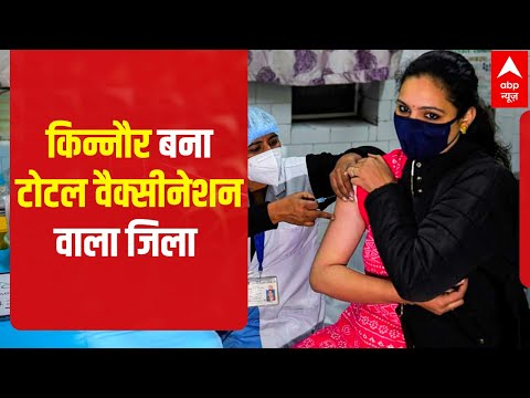 Coronavirus India Update - TOTAL VACCINATION became the first district of the country Kinnaur