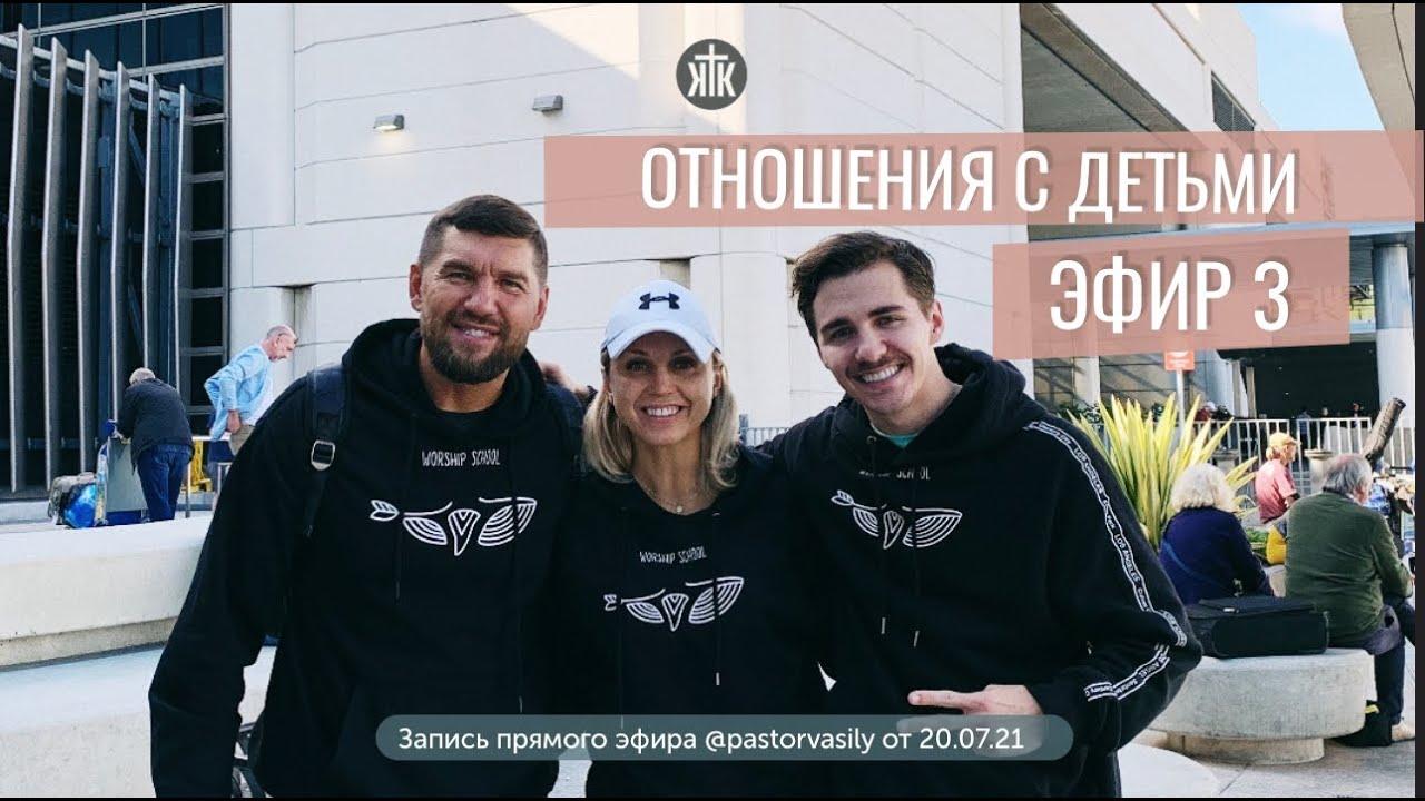 Дружеские отношения с детьми. Эфир 3 совместно с сыном.Василий Доценко.