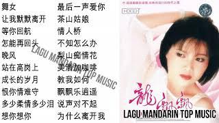 20 Lagu Mandarin masa lalu Long piao piao 龙飘飘的热门歌曲