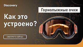 Горнолыжные очки | Как это устроено | Discovery