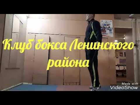 Клуб бокса Ленинского района Иркутска. Набор по телефону 89501491977