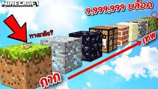 ทางบล็อคใหญ่กาก!! ปะทะ ทางใหญ่เทพ!!🔥 1-1 ปะทะ ห้องกับดัก!! 10 โคตรเกรียน!!😂 🔥[Minecraft Troll]