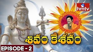 Sri Sri Sri Kesava Theertha Swamiji | Shiva Keshavam | Episode - 2 | Telugu News | hmtv News
