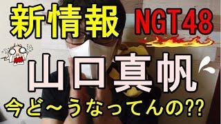新情報 NGT48山口真帆ファンとの最後のわかれ、私は研音に入って女優になります、ファンたちの手の届かないところに行きます。サヨウナラ秋元...