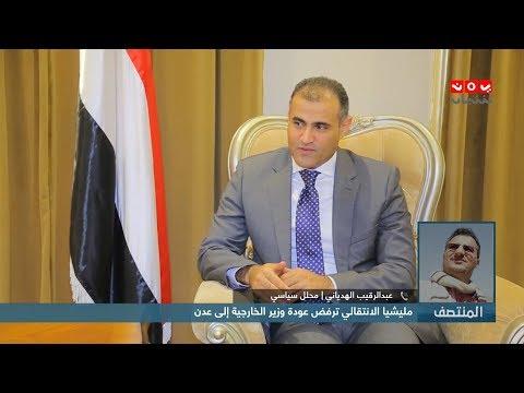 مليشيا الانتقالي ترفض عودة وزير الخارجية إلى عدن