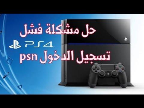 حل مشكلة فشل تسجيل الدخول الى Playstation Network 2016 Youtube