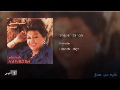 Hayedeh - Shabe Eshgh هٔایده شب عشق
