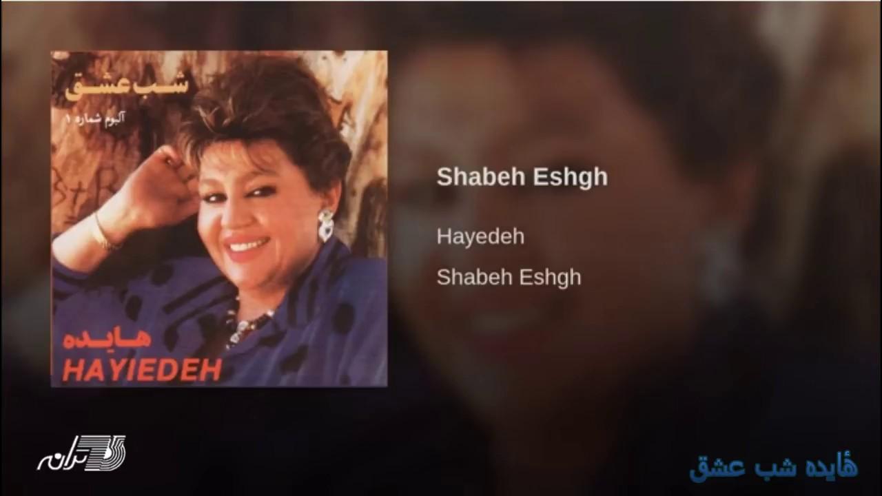 hayedeh-shabe-eshgh-haydh-shb-shq-taranehenterprise-1530969953