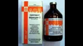 препарат АСД 2 фракция(, 2014-01-29T18:51:08.000Z)