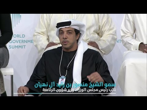 WGS17 Sessions: National Arab Youth Strategy