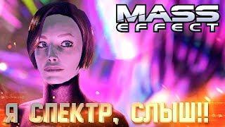 АКАДЕМИЯ СБЦ #3 ➤ Mass Effect ➤ Максимальная сложность