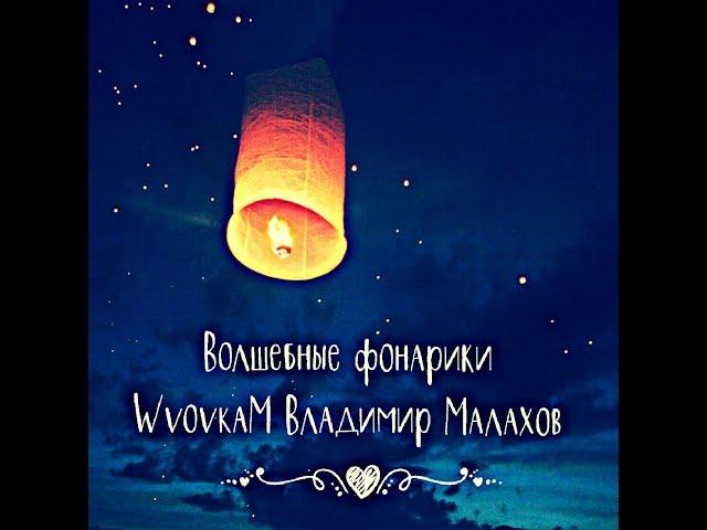 Волшебные фонарики WvovkaM Владимир Малахов