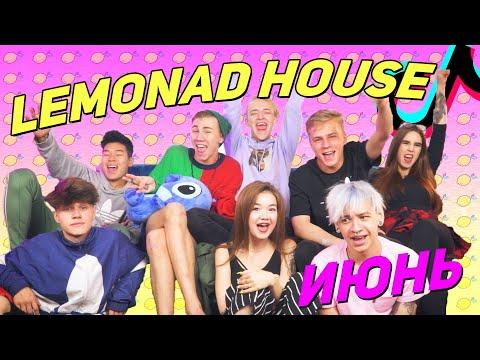 Жизнь тиктокеров в доме блогеров Lemonad House. Июнь. #блогерыроссии Лемонад Хаус.