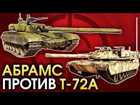 💥 T-72A vs Abrams / War Thunder