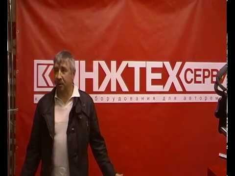 Сергей (Ногинск) - ИНЖТЕХсервис, отзыв о покупке оборудования для автосервиса
