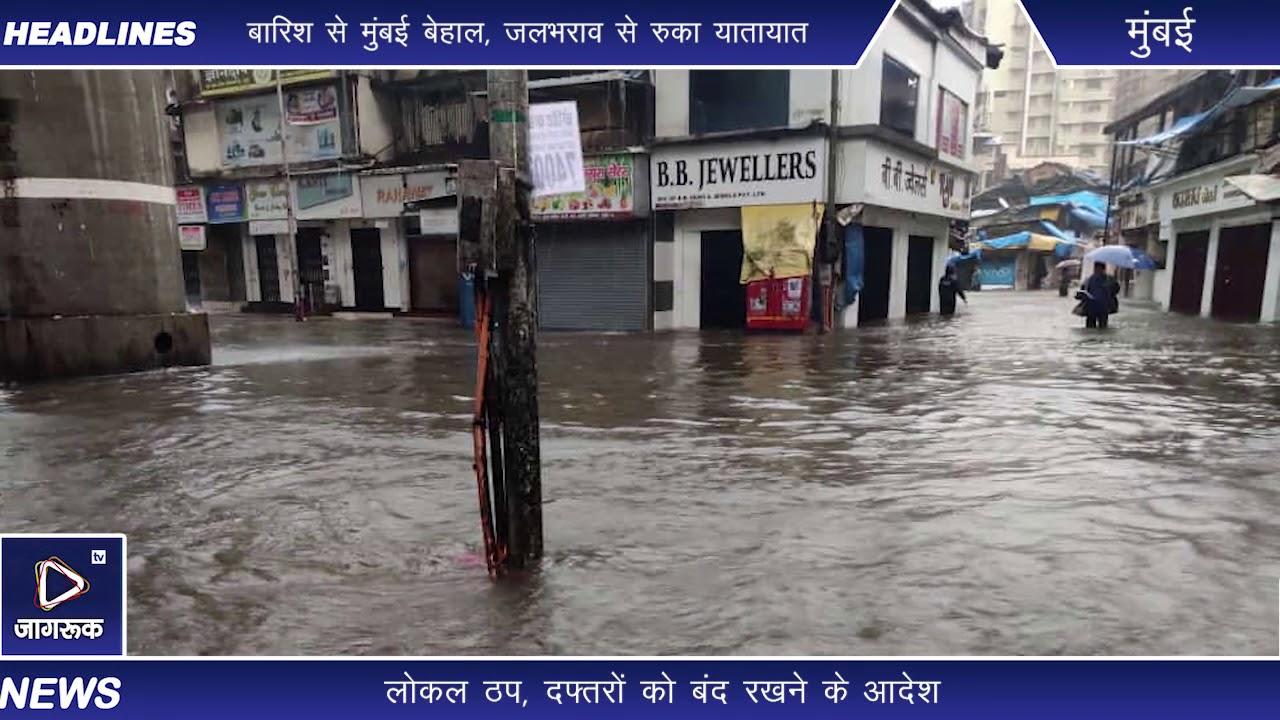 मुंबई में भारी बारिश से जगह-जगह जल जमाव, हाईटाइड की चेतावनी