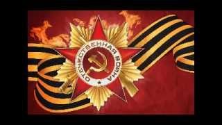 Песни военных лет - 9 мая - DJ Rodrigez mix