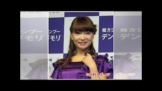 保田圭出産、夫の料理研究家小崎氏も「感謝」 ************************...
