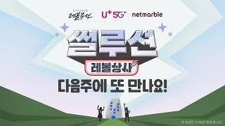 [리니지 2 레볼루션]썰루션 시즌 4 1화