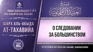 Комментарий к «Акыда ат-Тахавийя». Урок 86. О следовании за большинством | Azan.ru