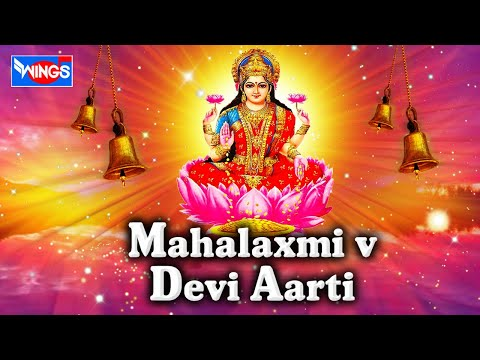 Mahalaxmi v Aarti 10 Songs Jukebox Collection - Laxmi Pooja Songs - Diwali Special Songs