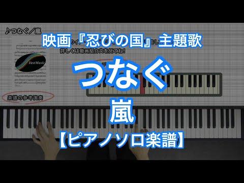 Tsunagu/ARASHI -Japanese movie
