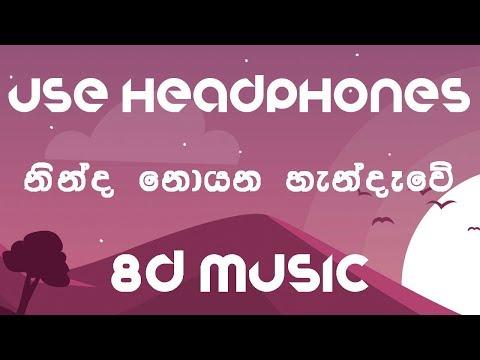 ninda-noyana-handawe-8d-audio---iraj-ranidu
