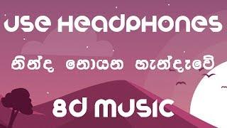 ninda-noyana-handawe-8d-audio-iraj-ranidu