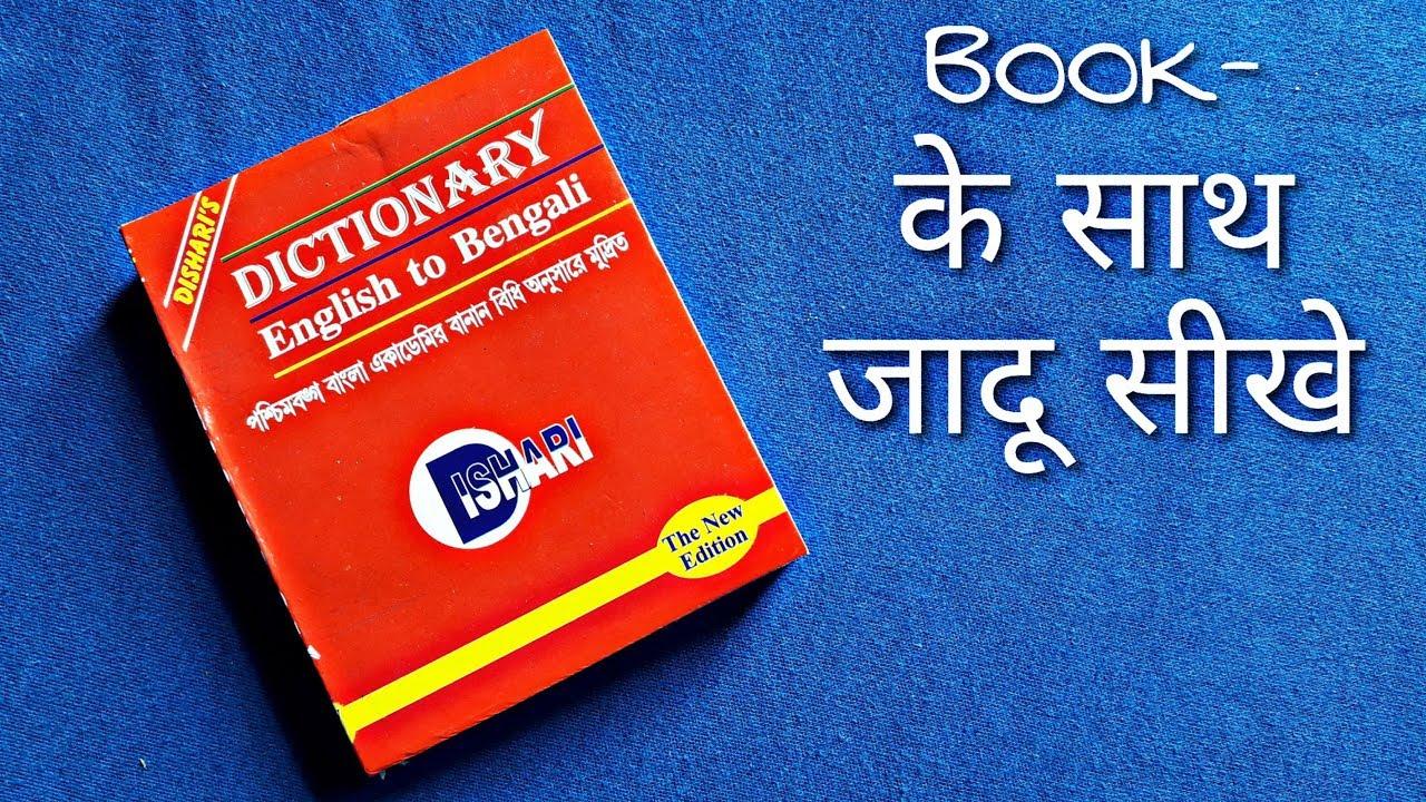 101 Magic Tricks Book In Hindi